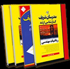 کتاب های آموزشی