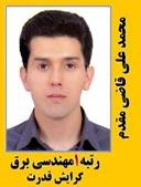 محمد علی قاضی مقدم رتبه 1 مهندسی برق