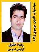 سيدشهاب الدين موسوی زاده رتبه 1 دکتری سال 91 حقوق عمومی