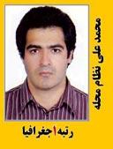 محمدعلي نظام محله رتبه 1 دکتری ژئومورفولوژی سال 91