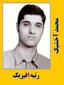 محمد آخشيك رتبه 1 دکتری فیزیک سال 91