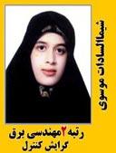 شيما السادات موسوي رتبه 3 دکتری مهندسی برق - کنترل سال 91
