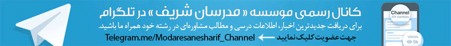 کانال تلگرام مدرسان شریف کلاس های آنلاین مدرسان شریف