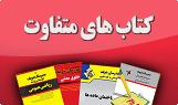 کتاب های مدرسان شریف