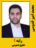 محمد امیر قدوسی رتبه ۱ دکتری حقوق عمومی سال 98