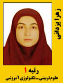 زهرا یزدانی رتبه 1 کارشناسی ارشد 98 علوم تربیتی - تکنولوژی آموزشی مدرسان شریف