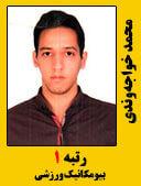 محمد خواجه وندی رتبه ۱ دکتری بیومکانیک ورزشی سال 98