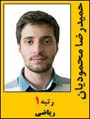 حمیدرضا محمودیان رتبه یک ریاضی سال 95