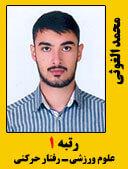 محمد الغوثی رتبه 1 کارشناسی ارشد 98 مجموعه علوم ورزسی - رفتار حرکتی مدرسان شریف