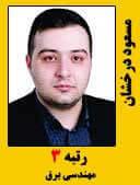 مسعود درخشان رتبه 3 دکتری مهندسی برق کنترل سال 96