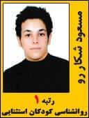 مسعود شکاررو رتبه یک روانشناسی کودکان استثنایی سال 94