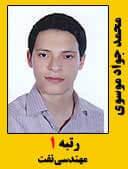 محمد جواد موسوی رتبه یک مهندسی نفت سال 96