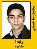 محمدرضا حسینی رتبه یک مشاوره سال 96