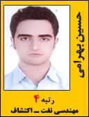 حسین بهرامی رتبه 4 مهندسی نفت سال 96