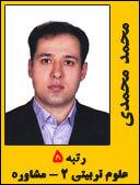 محمد محمدي رتبه 5 مشاوره سال 93
