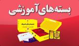 بسته های آموزشی مدرسان شریف