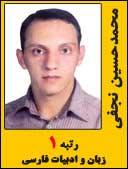 محمد حسين نجفی رتبه 1 دکتری ادبیات فارسی