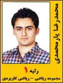 محمد رضا یارمحمدی رتبه 1 دکتری مجموعه ریاضی - ریاضی کاربردی سال 93