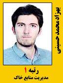 بهزاد محمد حسینی رتبه یک دکتری مدیریت منابع خاک سال 99