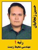 حسین زنجانیان رتبه یک دکتری محیط زیست سال 99
