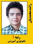 راشد محمدیان رتبه یک تکنولوژی آموزشی سال 99