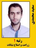 سعید محمدی رتبه یک کارشناسی ارشد زراعت و اصلاح نباتات سال 99