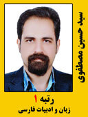 سید حسین مصطفوی رتبه یک دکتری زبان و ادبیان فارسی سال 99