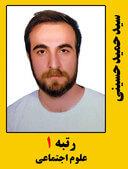 سید حمید حسینی رتبه 1