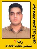سید محمد زین الدین رتبه 1 مهندسی مکانیک جامدات سال 99