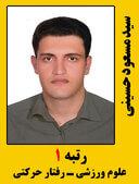 سید مسعود حسینی رتبه یک دکتری رفتار حرکتی سال 99