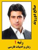 صالح دوروند رتبه یک کارشناسی ارشد زبان و ادبیات فارسی سال 99