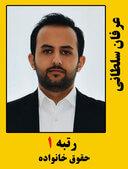 عرفان سلطانی رتبه یک کارشناسی ارشد حقوق خانواده سال 99