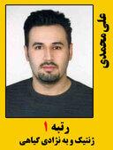 علی محمدی رتبه 1
