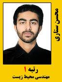 محسن ستاری رتبه یک دکتری محیط زیست سال 99