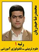محمدرضا حیدریان رتبه یک کارشناسی ارشد علوم تربیتی سال 99