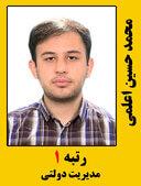 محمد حسین اعلمی رتبه یک کارشناسی ارشد مدیریت دولتی سال 99