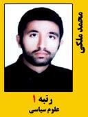 محمد ملکی رتبه یک کارشناسی ارشد علوم سیاسی سال 99